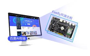 Firefly开源主板已登陆百度AI市场